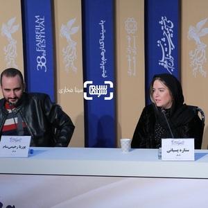 ستاره پسیانی و پوریا رحیمی سام در نشست خبری فیلم «من می ترسم» در سی و هشتمین جشنواره فیلم فجر