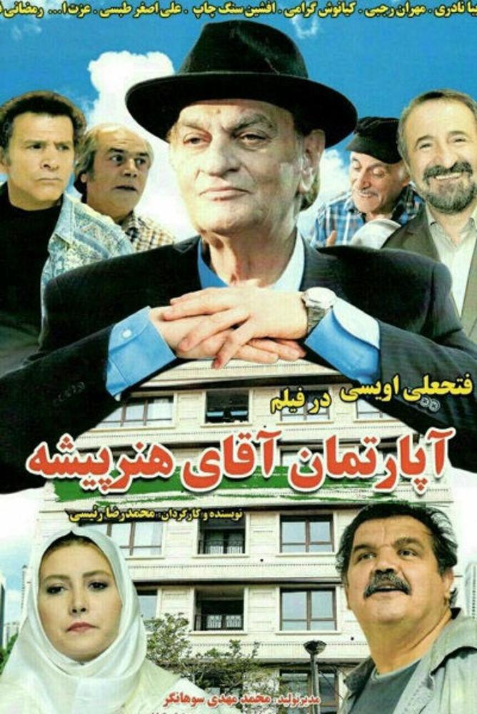 پوستر فیلم «آپارتمان آقای هنرپیشه»