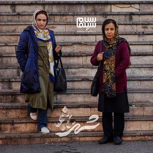 فرشته صدرعرفایی و گلاره عباسی در فیلم «شهربانو»