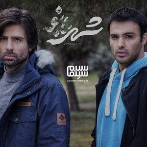 سامان صفاری و علی کیان ارثی در فیلم سینمایی «شهربانو»