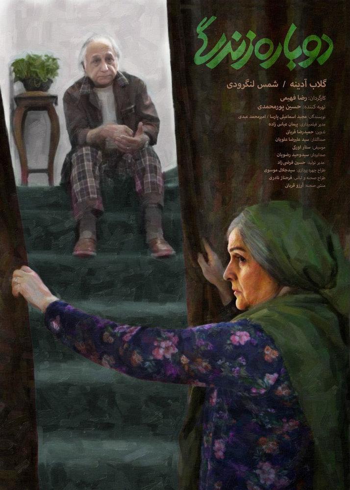 پوستر فیلم «دوباره زندگی»