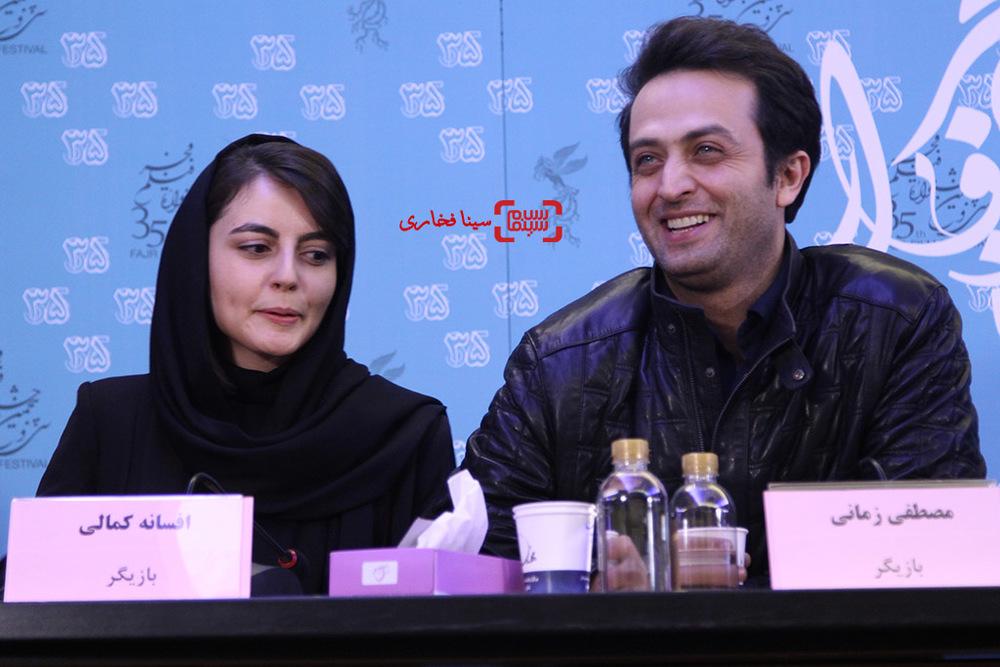 افسانه کمالی و مصطفی زمانی در نشست خبری فیلم «یک روز بخصوص» در سی و پنجمین جشنواره فیلم فجر