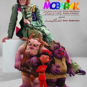 پوستر فیلم سینمایی «مبارک» به کارگردانی محمدرضا نجفی امامی