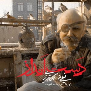 حبیب رضایی در فیلم «دست انداز»
