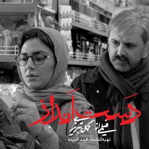 حبیب رضایی و هدی زین العابدین در فیلم «دست انداز»