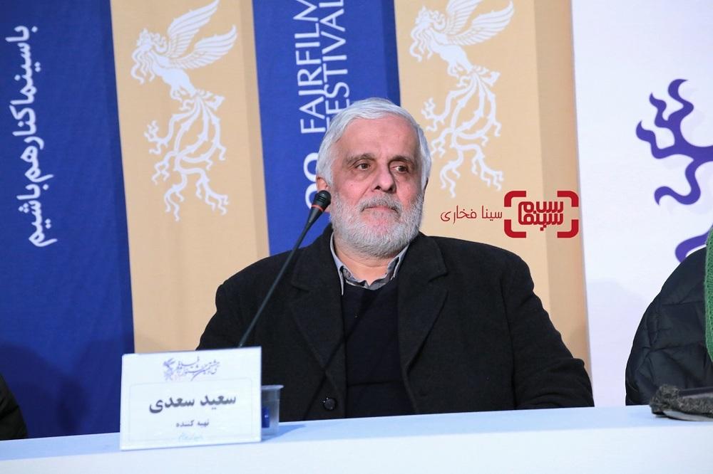 سعید سعدی در نشست خبری فیلم «تومان» در سی و هشتمین جشنواره فیلم فجر