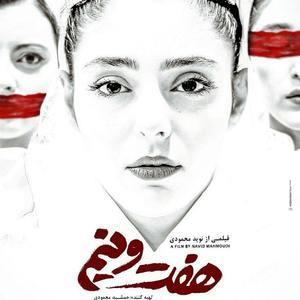 پوستر فیلم سینمایی «هفت و نیم»