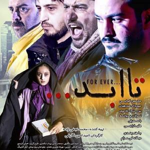 پوستر فیلم «تا ابد»