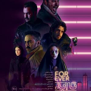 پوستر فیلم سینمایی «تا ابد»