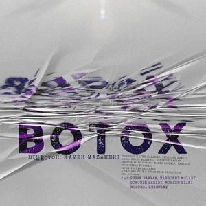 پوستر انگلیسی فیلم «بوتاکس»