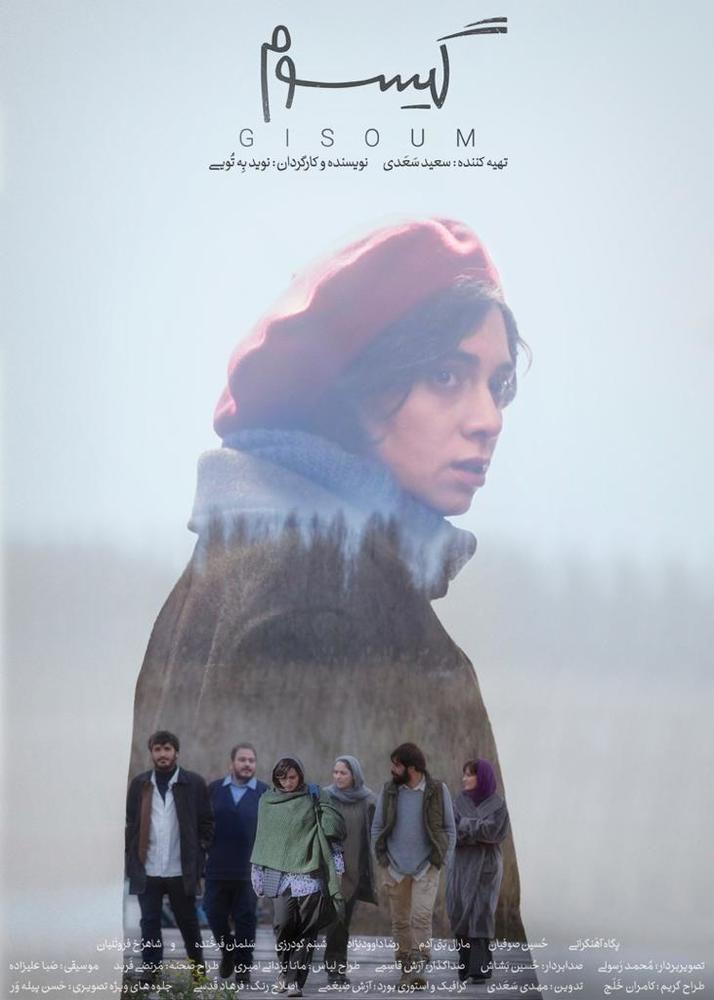 پوستر فیلم «گیسوم»