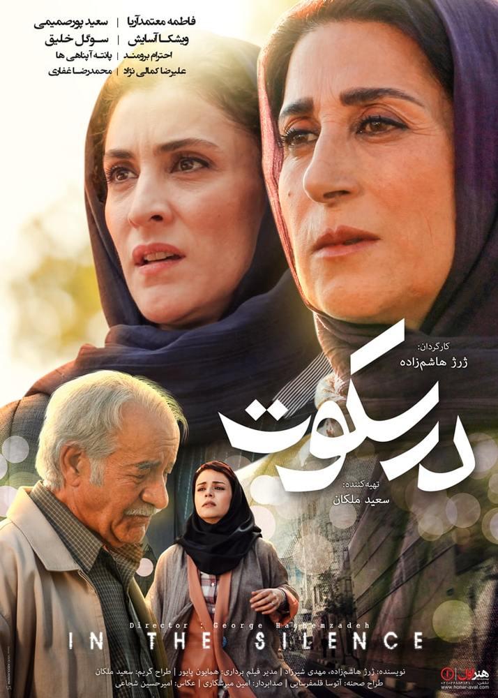پوستر فیلم «در سکوت»