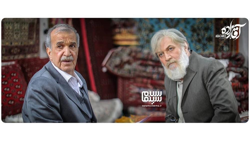 امین تارخ و اکبر رحمتی در قسمت ۱۸ سریال «آقازاده»