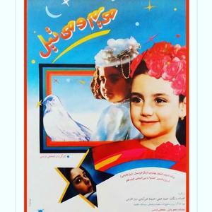 پوستر فیلم «مریم و می تیل»