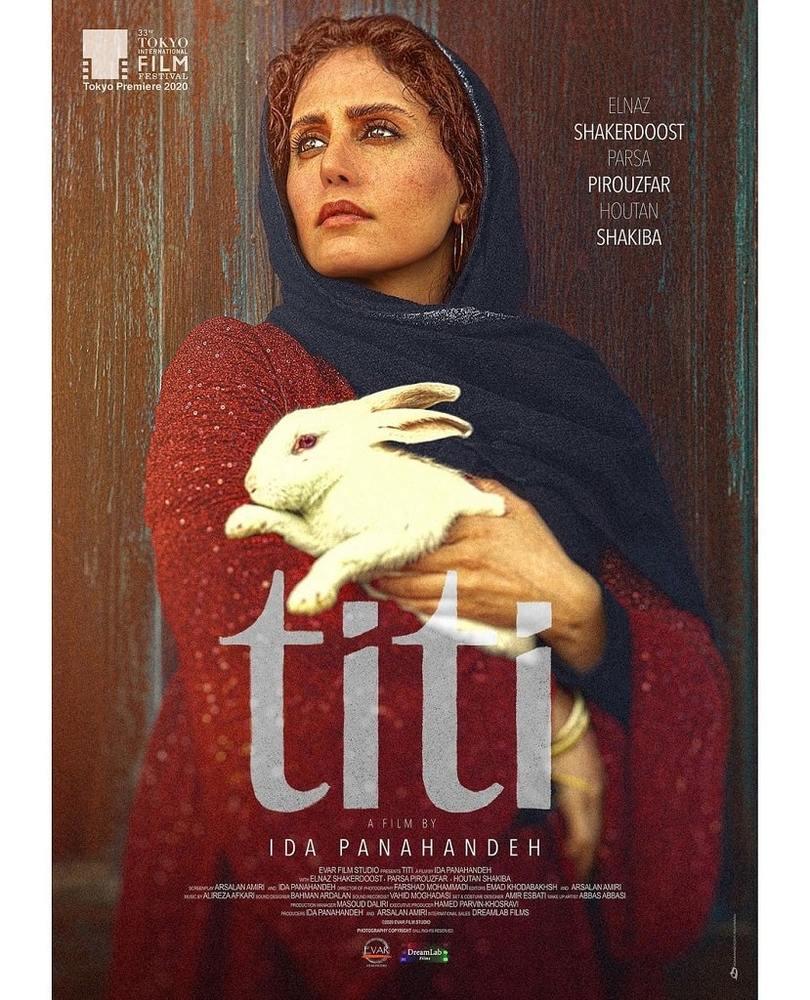 پوستر فیلم «تی تی»