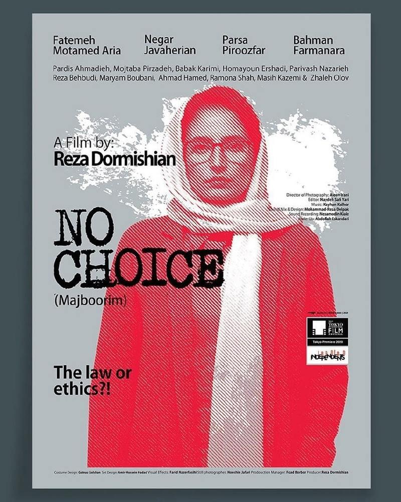پوستر خارجی فیلم «مجبوریم» با بازی نگار جواهریان