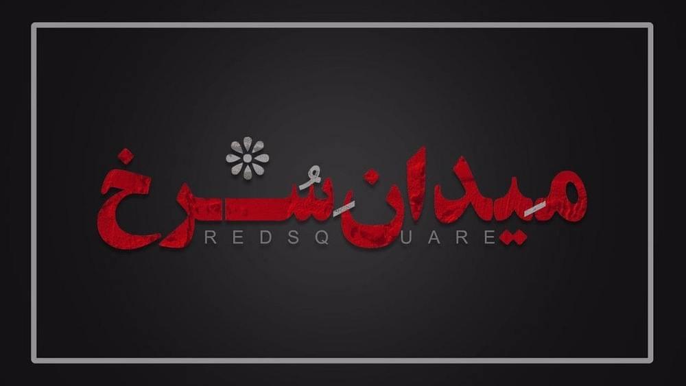 لوگو سریال «میدان سرخ»