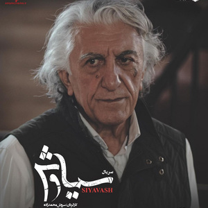 رضا کیانیان بازیگر سریال «سیاوش»