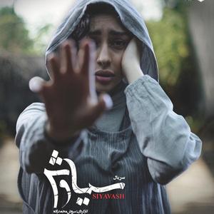 ترلان پروانه بازیگر سریال «سیاوش»