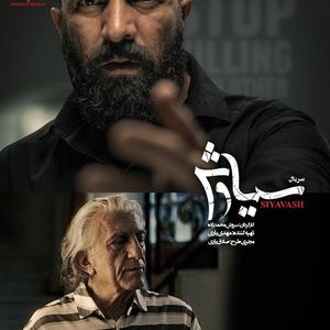 مجید صالحی و رضا کیانیان بازیگران سریال «سیاوش»