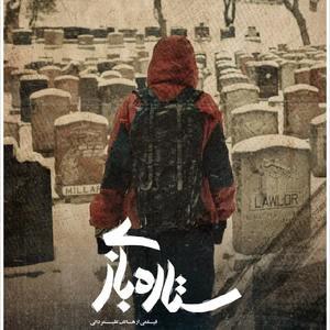 پوستر فیلم «ستاره بازی»