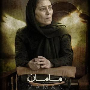 پوستر فیلم «مامان»