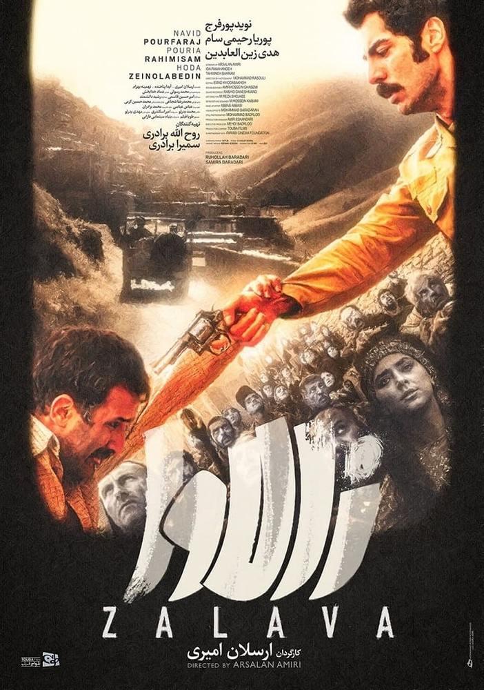 پوستر فیلم «زالاوا»
