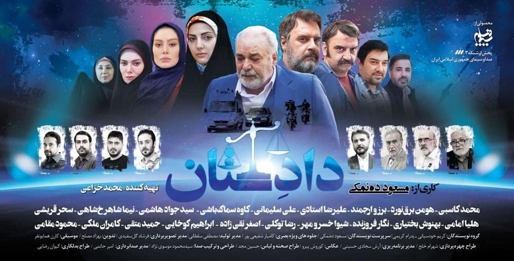 پوستر سریال تلویزیونی «دادستان»