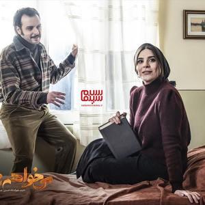 سحر دولتشاهی و پدرام شریفی در سریال نمایش خانگی «می خواهم زنده بمانم»