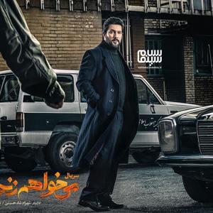 حامد بهداد در سریال «می خواهم زنده بمانم»