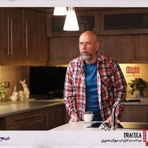 محمد بحرانی در سریال نمایش خانگی «دراکولا»