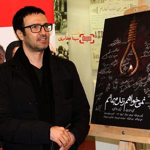 محمدرضا فروتن در اکران خصوصی فیلم سینمایی «نمی خواهم زنده بمانم»