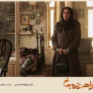 سحر دولتشاهی در قسمت ۱۰ سریال «می خواهم زنده بمانم»