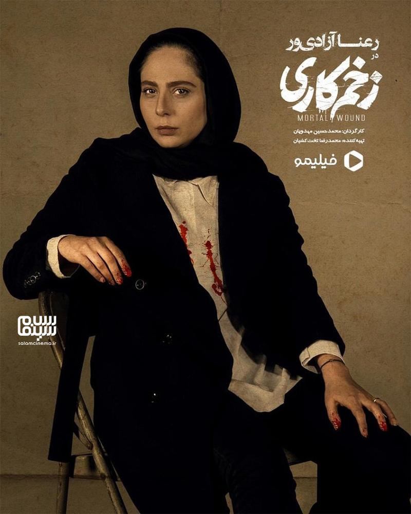 اولین تصویر رعنا آزادی ور در سریال «زخم کاری»