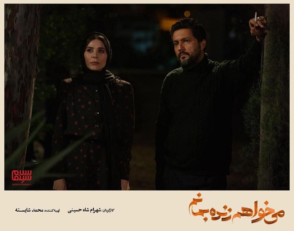 حامد بهداد و سحر دولتشاهی در قسمت ۱۳ سریال «می خواهم زنده بمانم»