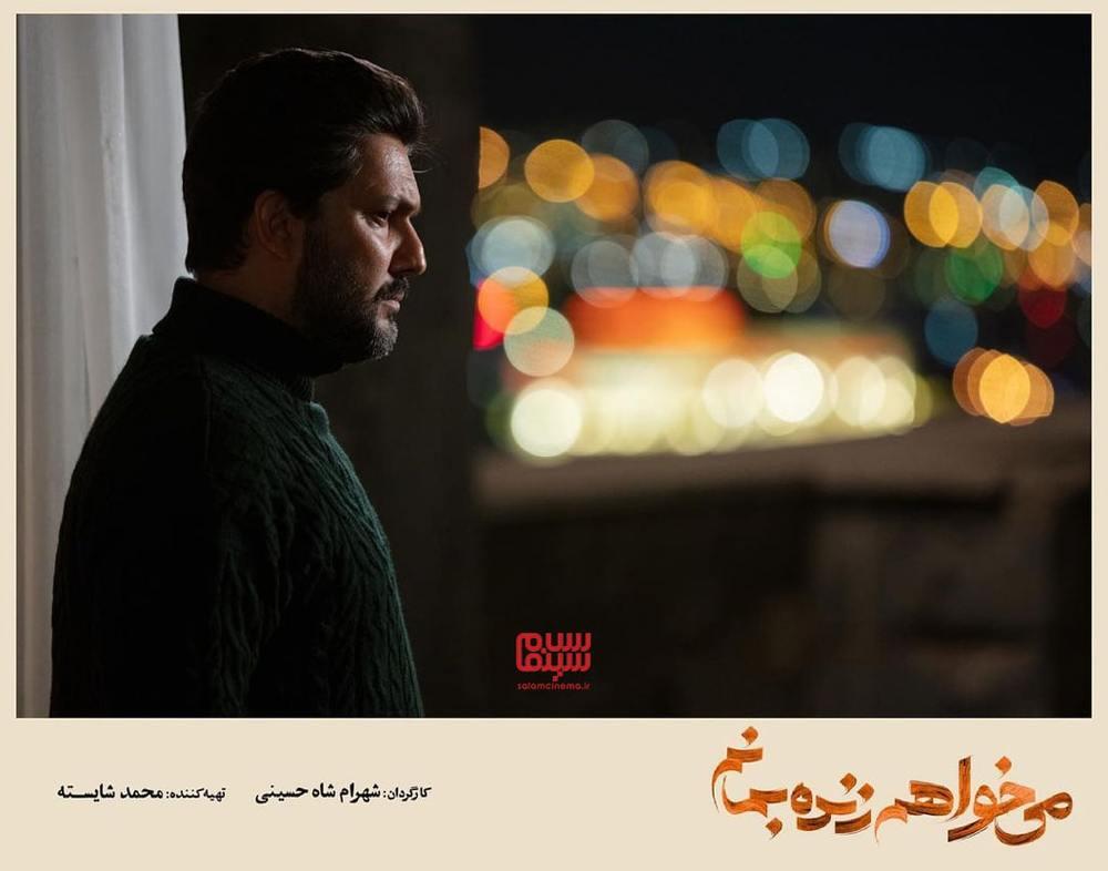 حامد بهداد در قسمت ۱۳ سریال «می خواهم زنده بمانم»
