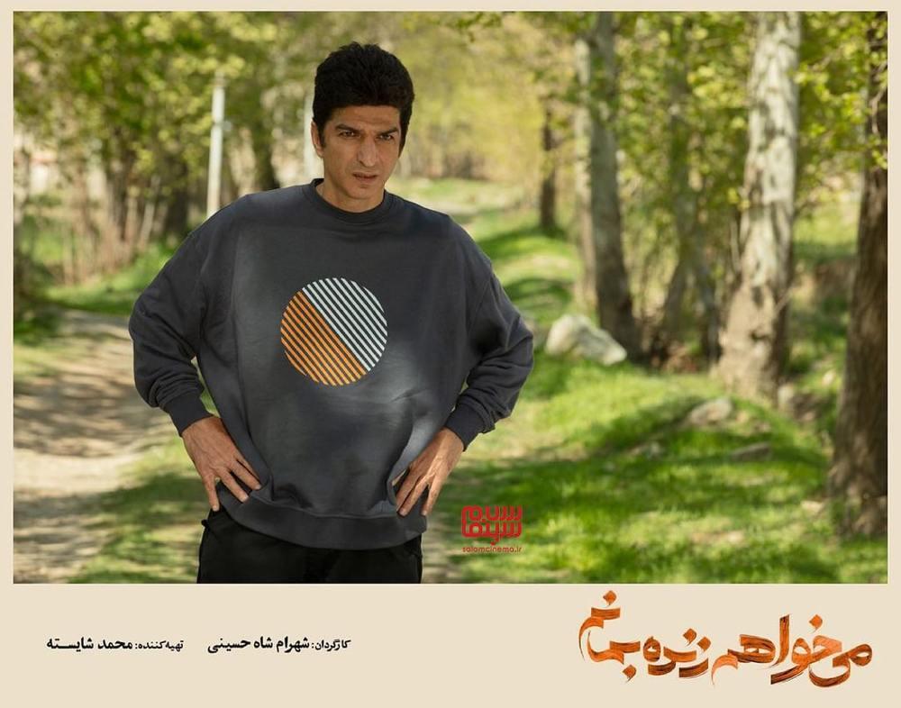 مهدی صباغی در قسمت ۱۳ سریال «می خواهم زنده بمانم»