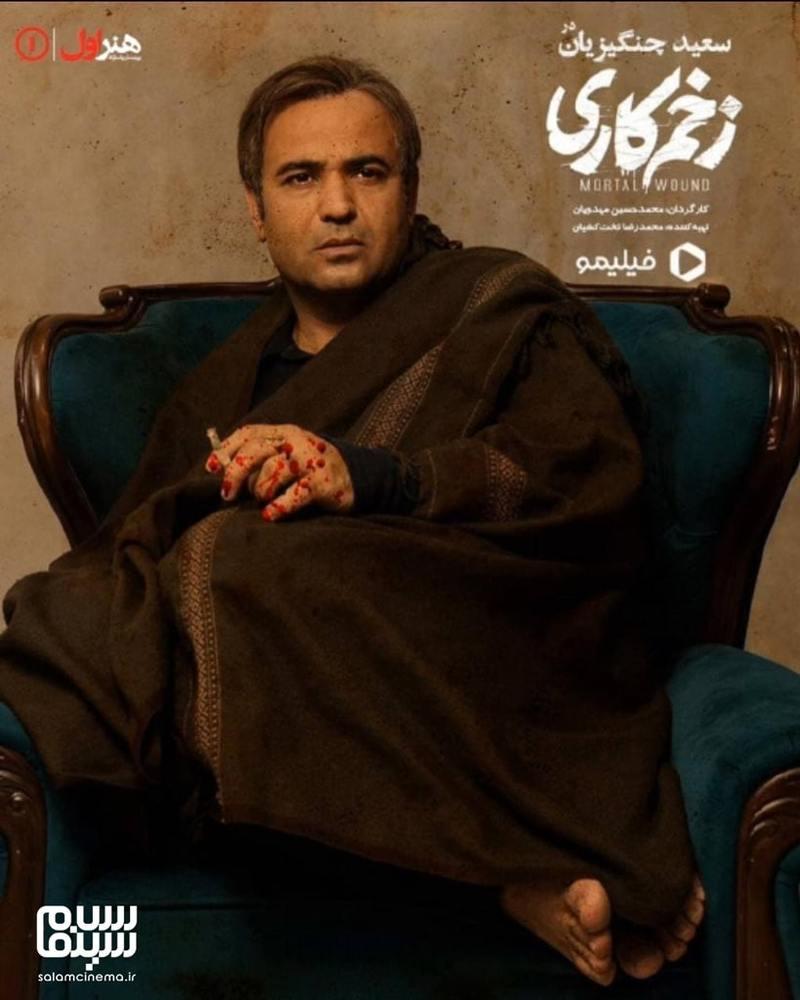 اولین تصویر سعید چنگیزیان در سریال «زخم کاری»