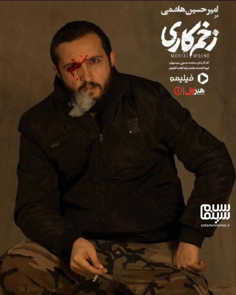 اولین تصویر امیرحسین هاشمی در سریال «زخم کاری»