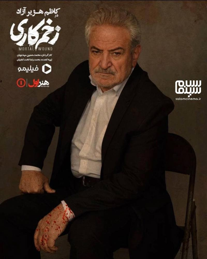 اولین تصویر کاظم هژیرآزاد در سریال «زخم کاری»