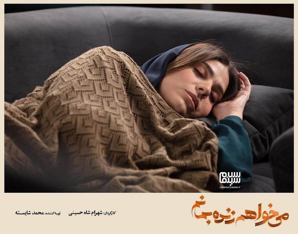 سحر دولتشاهی در قسمت ۱۷ سریال «می خواهم زنده بمانم»