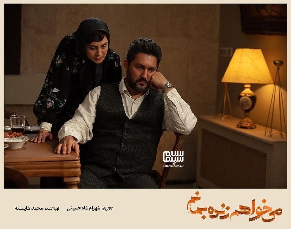 آزاده صمدی و حامد بهداد در قسمت ۱۷ سریال «می خواهم زنده بمانم»