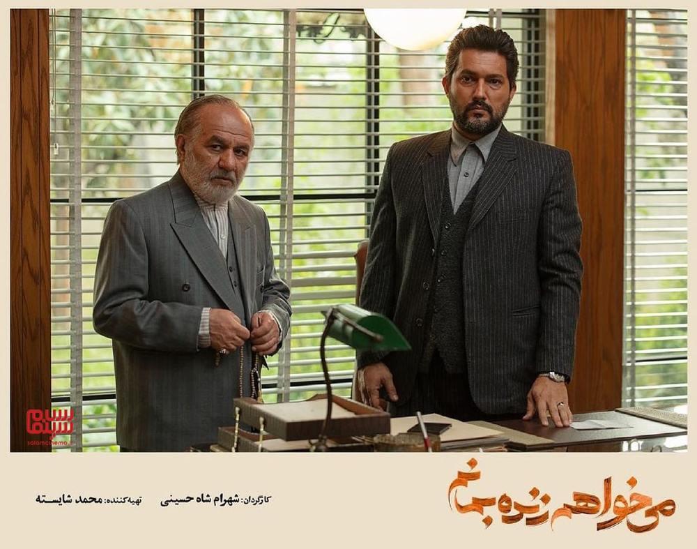 حامد بهداد و فرید سجادی حسینی در قسمت ۱۷ سریال «می خواهم زنده بمانم»