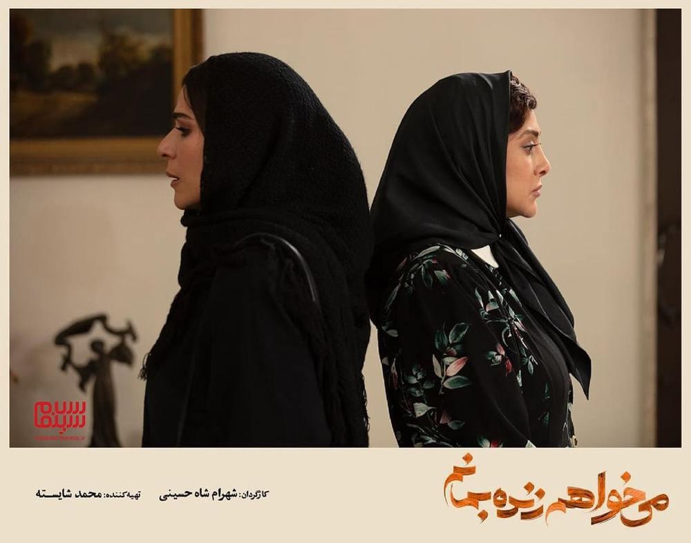 سحر دولتشاهی و آزاده صمدی در قسمت ۱۸ سریال «می خواهم زنده بمانم»