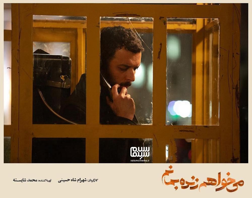 پدرام شریفی در قسمت ۱۸ سریال «می خواهم زنده بمانم»