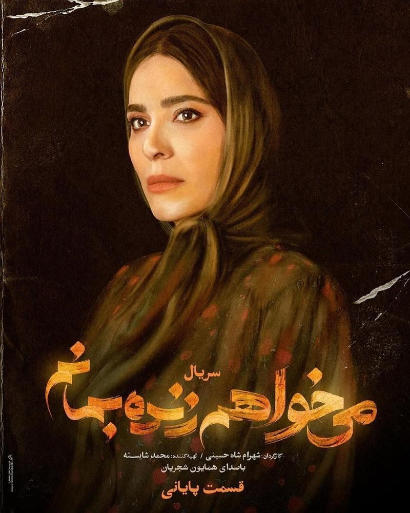 پوستر قسمت بیستم سریال «می خواهم زنده بمانم» با بازی سحر دولتشاهی