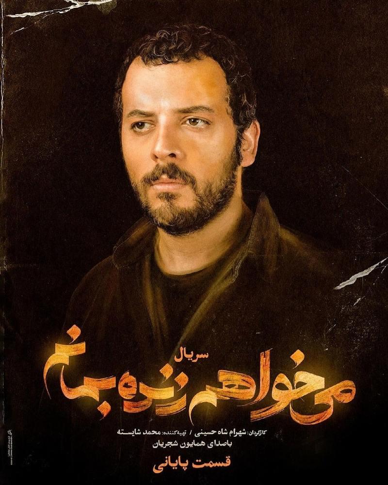 پوستر قسمت بیستم سریال «می خواهم زنده بمانم» با بازی پدرام شریفی