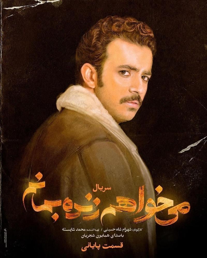 پوستر قسمت بیستم سریال «می خواهم زنده بمانم» با بازی علی شادمان