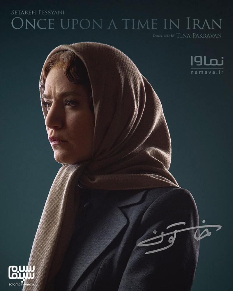 ستاره پسیانی در نقش پروین در سریال «خاتون»