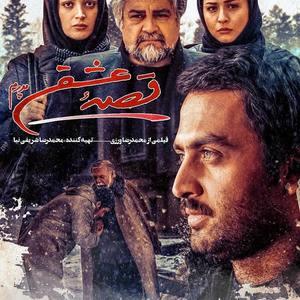 پوستر فیلم «قصه عشق پدرم»